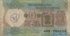 5 Рупий выпуска xxxx года, Индия. Подробнее...