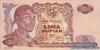5 Рупий выпуска 1968 года, Индонезия. Подробнее...
