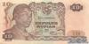 10 Рупий выпуска 1968 года, Индонезия. Подробнее...