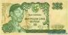 25 Рупий выпуска 1968 года, Индонезия. Подробнее...