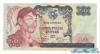 50 Рупий выпуска 1968 года, Индонезия. Подробнее...