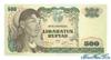 500 Рупий выпуска 1968 года, Индонезия. Подробнее...
