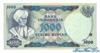 1000 Рупий выпуска 1968 года, Индонезия. Подробнее...