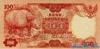 100 Рупий выпуска 1977 года, Индонезия. Подробнее...