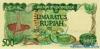 500 Рупий выпуска 1982 года, Индонезия. Подробнее...
