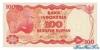 100 Рупий выпуска 1984 года, Индонезия. Подробнее...
