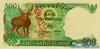 500 Рупий выпуска 1988 года, Индонезия. Подробнее...
