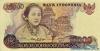 10.000 Рупий выпуска 1985 года, Индонезия. Подробнее...