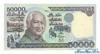 50000 Рупий выпуска 1992 года, Индонезия. Подробнее...