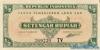 1/2 Рупии выпуска 1945 года, Индонезия. Подробнее...