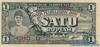 1 Рупия выпуска 1945 года, Индонезия. Подробнее...