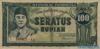 100 Рупий выпуска 1947 года, Индонезия. Подробнее...