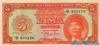 5 Рупий выпуска 1950 года, Индонезия. Подробнее...