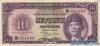 10 Рупий выпуска 1950 года, Индонезия. Подробнее...