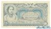 5 Рупий выпуска 1952 года, Индонезия. Подробнее...