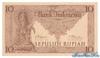 10 Рупий выпуска 1952 года, Индонезия. Подробнее...
