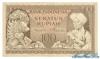 100 Рупий выпуска 1952 года, Индонезия. Подробнее...