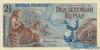 2 1/2 Рупии выпуска 1960 года, Индонезия. Подробнее...