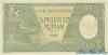 25 Рупий выпуска 1964 года, Индонезия. Подробнее...