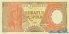 100 Рупий выпуска 1964 года, Индонезия. Подробнее...