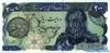 200 Риалов выпуска 1979 года, Иран. Подробнее...