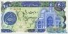 200 Риалов выпуска 1981 года, Иран. Подробнее...