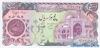 5000 Риалов выпуска 1981 года, Иран. Подробнее...