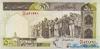 500 Риалов выпуска 1982 года, Иран. Подробнее...