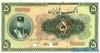 5 Риалов выпуска 1932 года, Иран. Подробнее...