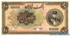 10 Риалов выпуска 1932 года, Иран. Подробнее...