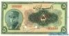 5 Риалов выпуска 1933 года, Иран. Подробнее...