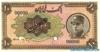 10 Риалов выпуска 1934 года, Иран. Подробнее...