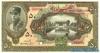 50 Риалов выпуска 1934 года, Иран. Подробнее...