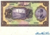 100 Риалов выпуска 1934 года, Иран. Подробнее...