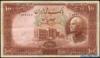 100 Риалов выпуска 1938 года, Иран. Подробнее...