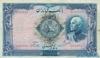 500 Риалов выпуска 1938 года, Иран. Подробнее...