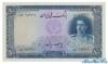 500 Риалов выпуска 1944 года, Иран. Подробнее...