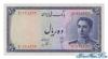 10 Риалов выпуска 1948 года, Иран. Подробнее...