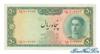 50 Риалов выпуска 1948 года, Иран. Подробнее...