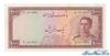 1000 Риалов выпуска 1951 года, Иран. Подробнее...