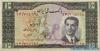 10 Риалов выпуска 1951 года, Иран. Подробнее...