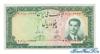50 Риалов выпуска 1951 года, Иран. Подробнее...