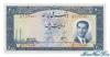 200 Риалов выпуска 1951 года, Иран. Подробнее...