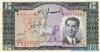 10 Риалов выпуска 1953 года, Иран. Подробнее...