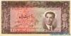 20 Риалов выпуска 1953 года, Иран. Подробнее...