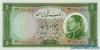 50 Риалов выпуска 1954 года, Иран. Подробнее...