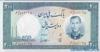 200 Риалов выпуска 1958 года, Иран. Подробнее...