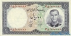 10 Риалов выпуска 1961 года, Иран. Подробнее...