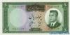 50 Риалов выпуска 1962 года, Иран. Подробнее...
