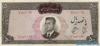 500 Риалов выпуска 1962 года, Иран. Подробнее...